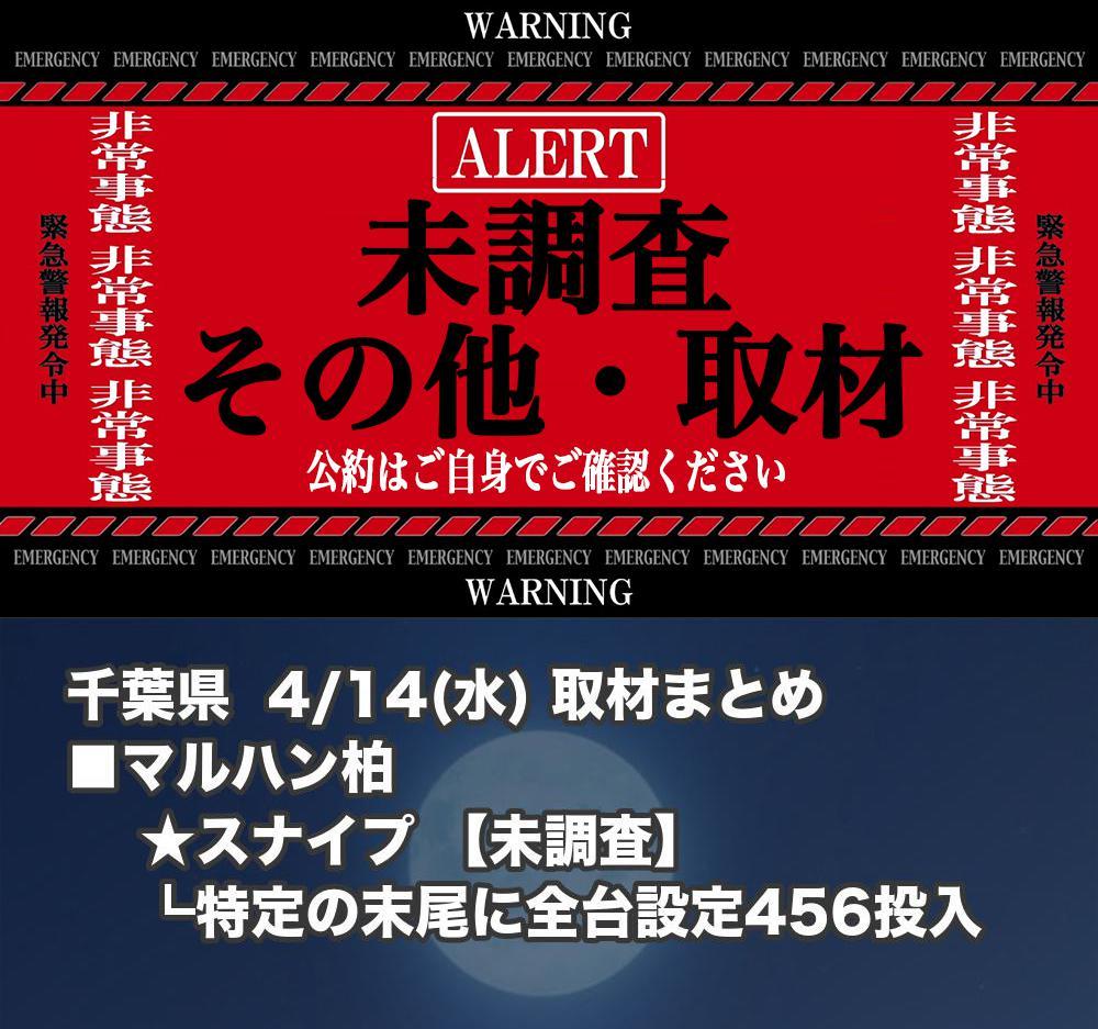 千葉県_2021-04-14_未調査_パチンコ・パチスロ