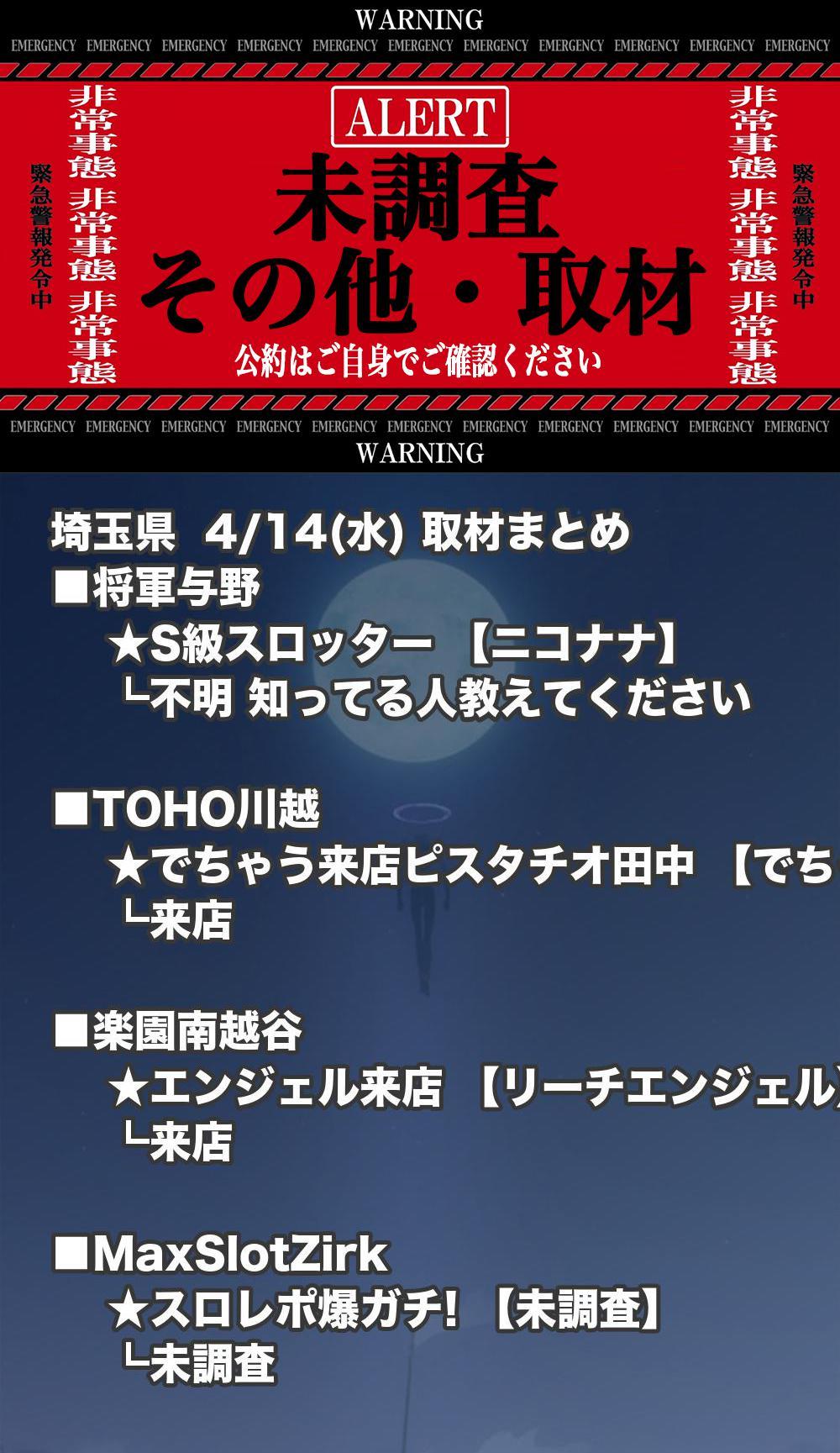 埼玉県_2021-04-14_未調査_パチンコ・パチスロ