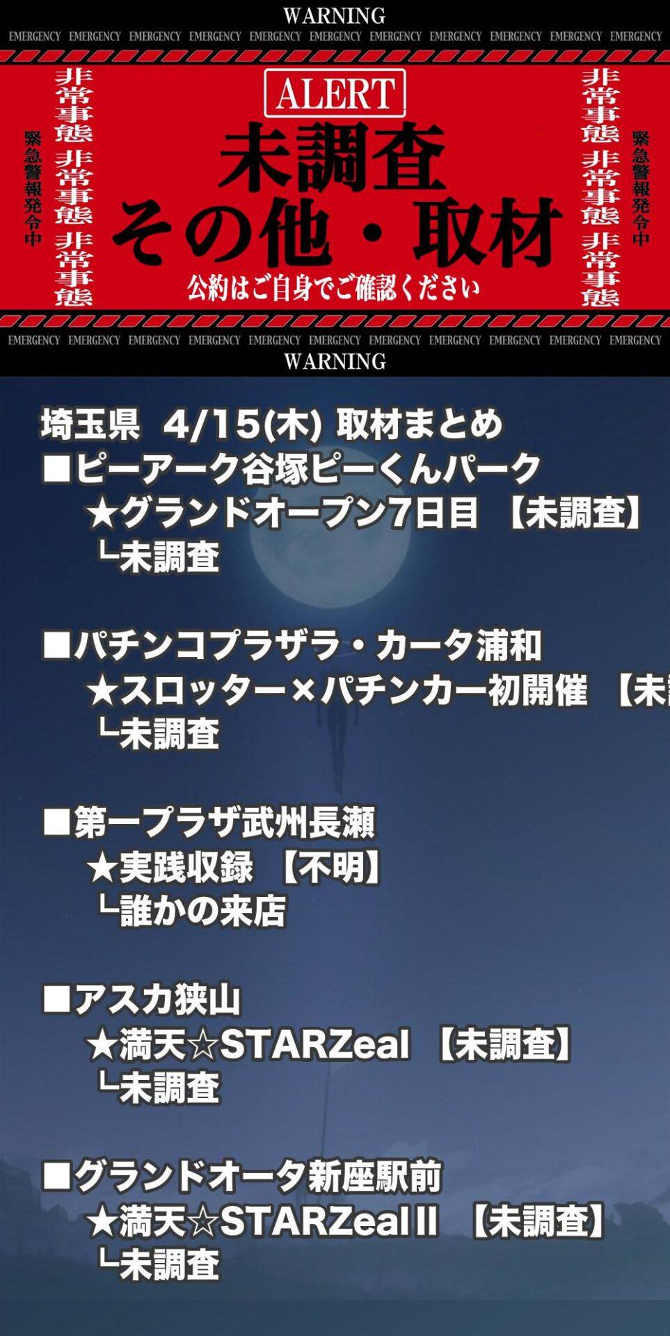 埼玉県_2021-04-15_未調査_パチンコ・パチスロ
