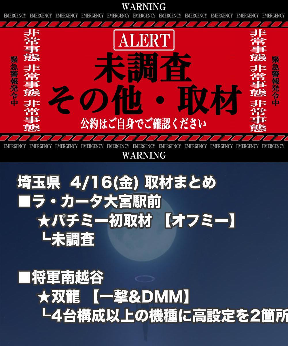 埼玉県_2021-04-16_未調査_パチンコ・パチスロ