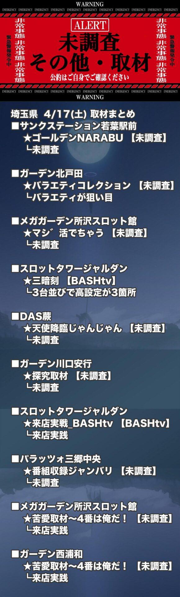 埼玉県_2021-04-17_未調査_パチンコ・パチスロ