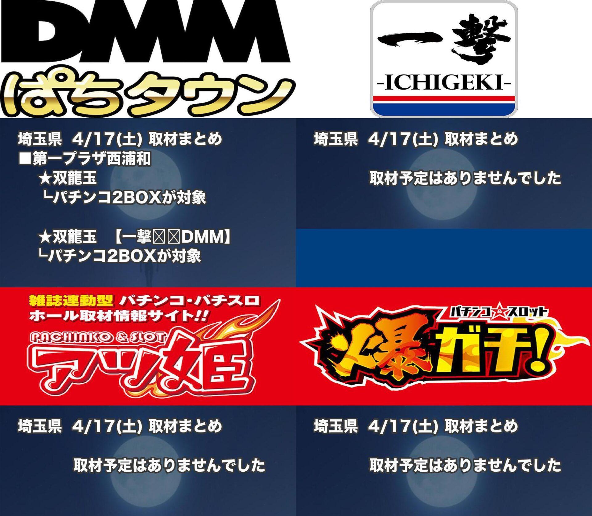 埼玉県_2021-04-17_パチンコ・パチスロ