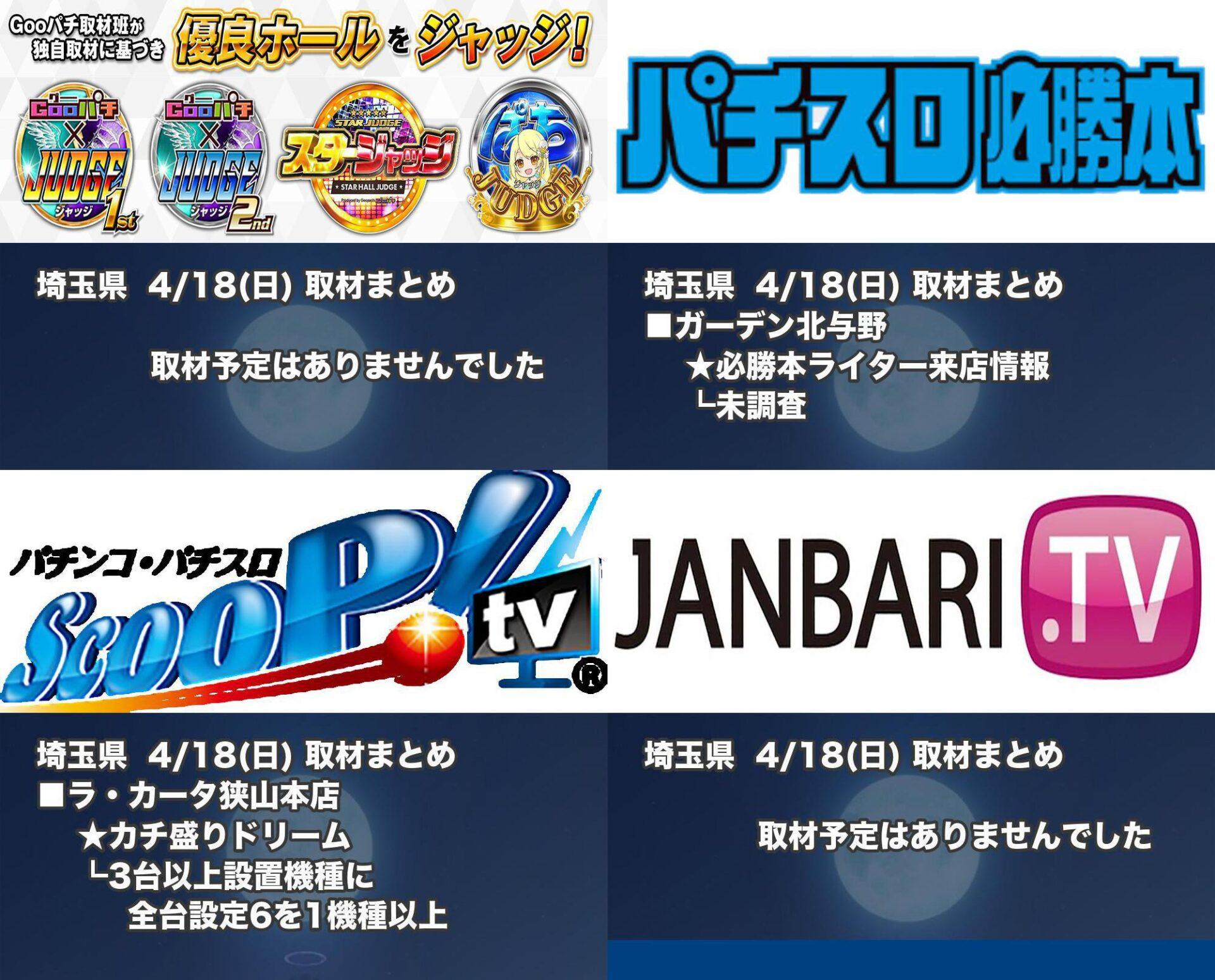 埼玉県_2021-04-18_パチンコ・パチスロ