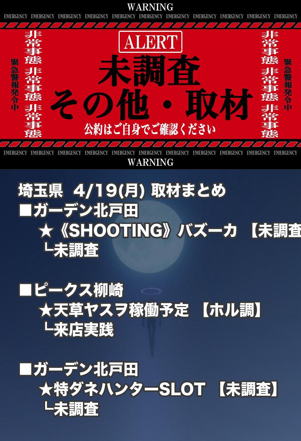 埼玉県_2021-04-19_未調査_パチンコ・パチスロ