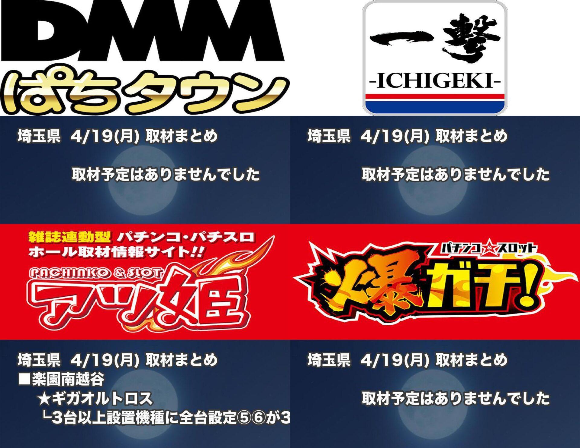 埼玉県_2021-04-19_パチンコ・パチスロ