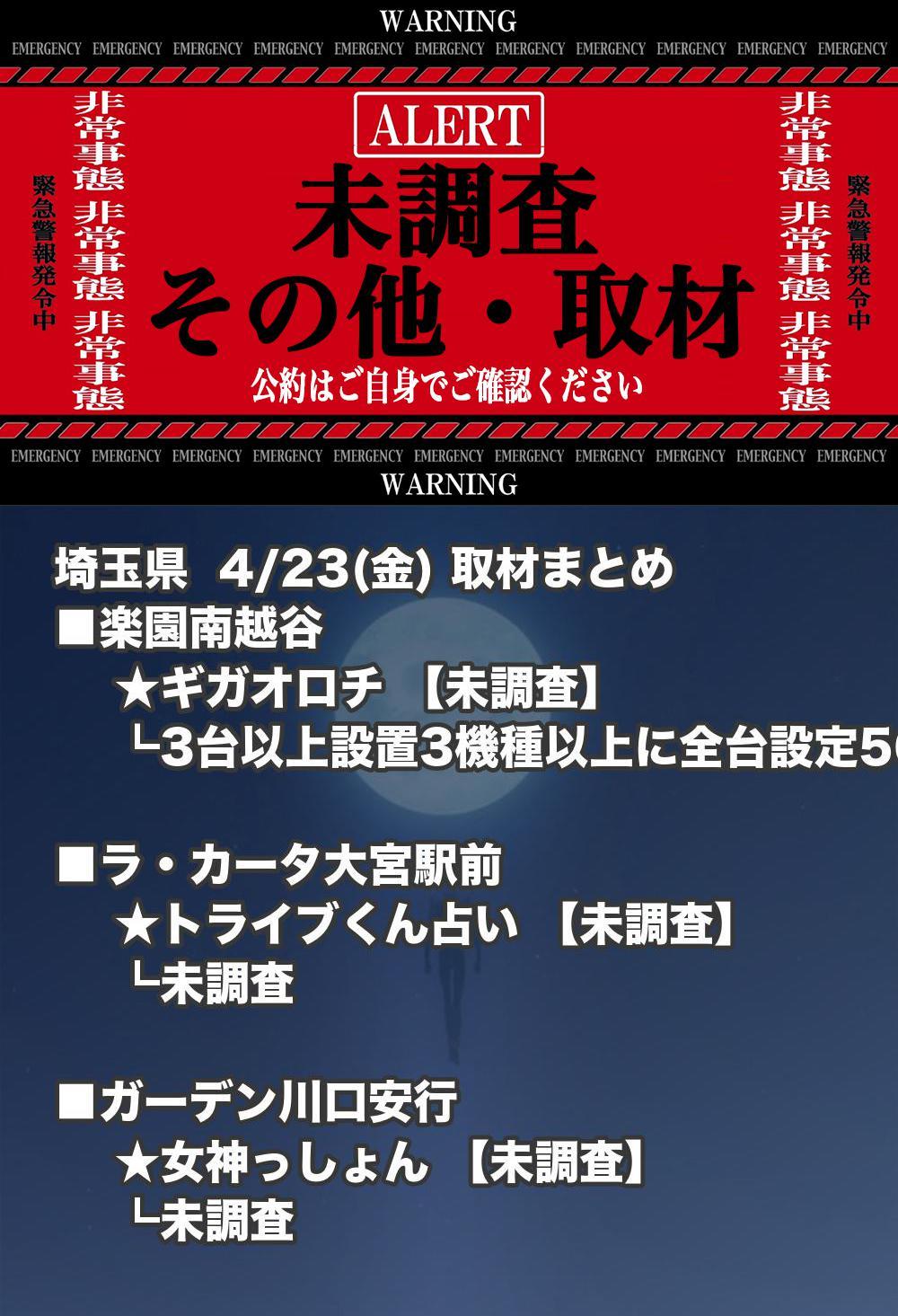 埼玉県_2021-04-23_未調査_パチンコ・パチスロ