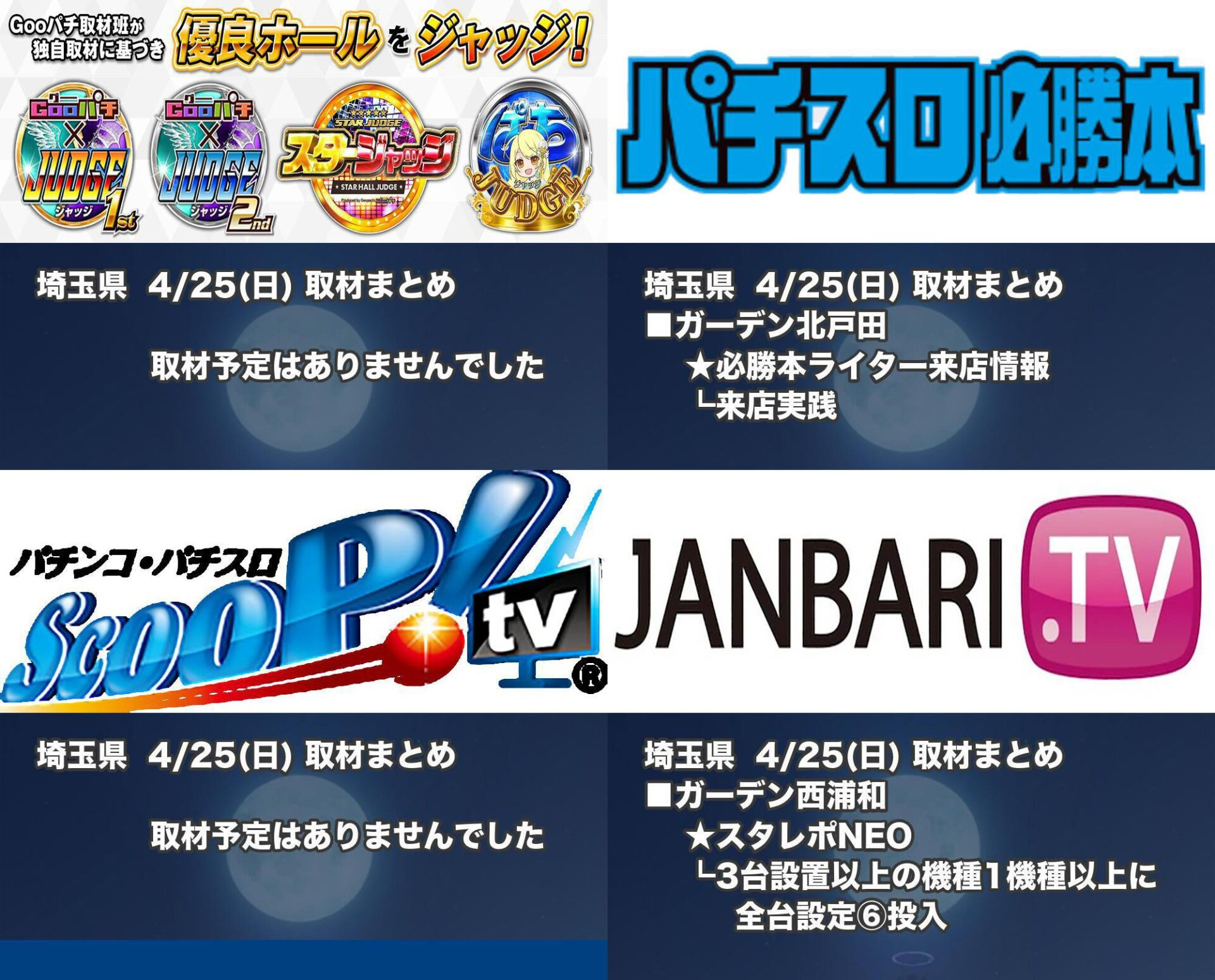 埼玉県_2021-04-25_パチンコ・パチスロ