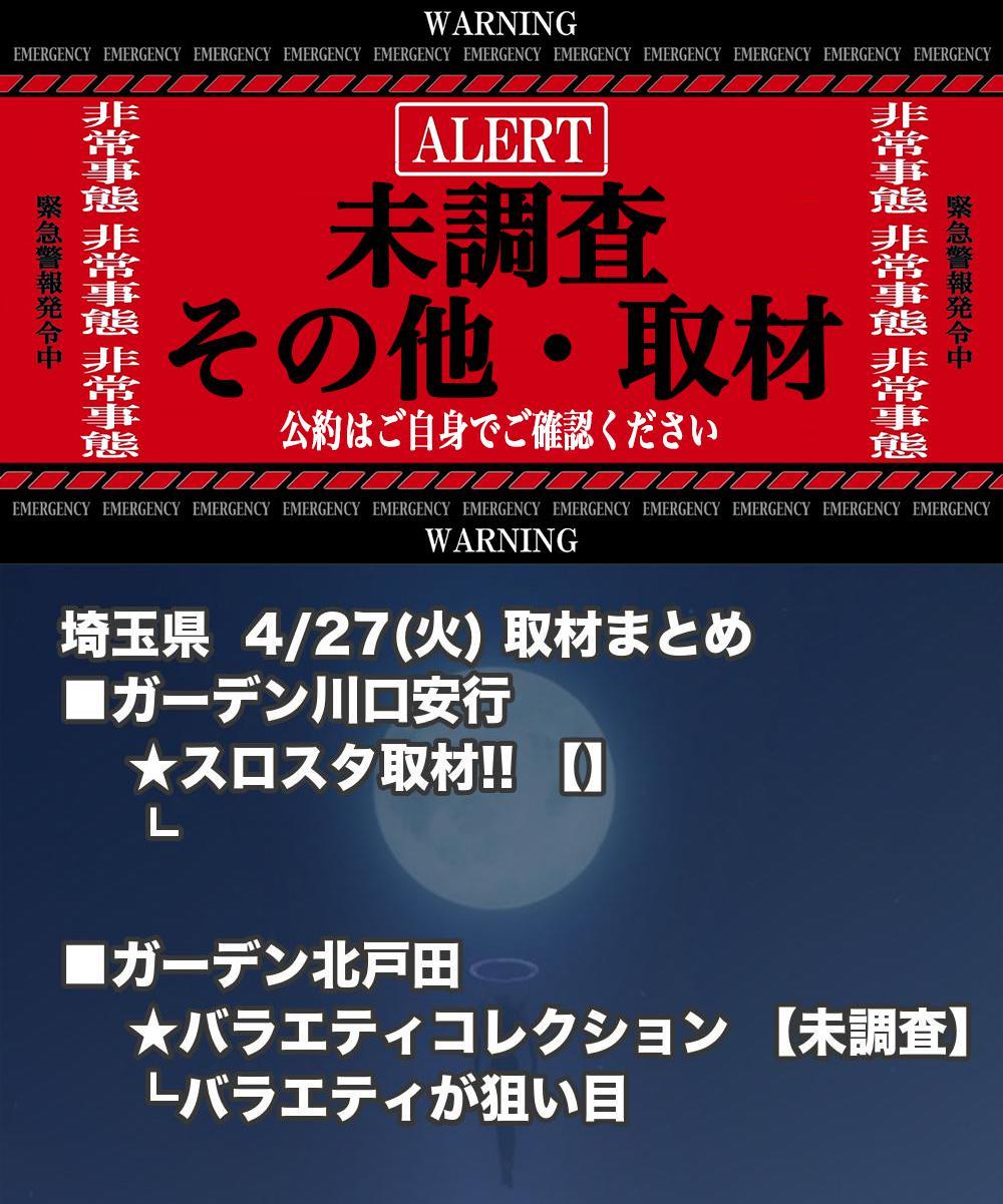埼玉県_2021-04-27_未調査_パチンコ・パチスロ