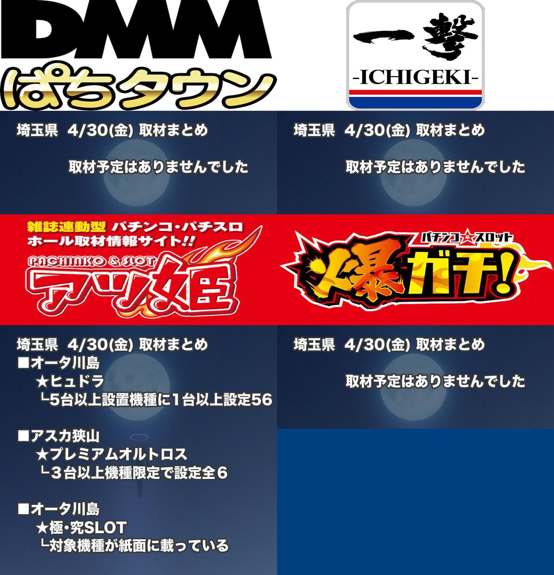 埼玉県_2021-04-30_パチンコ・パチスロ