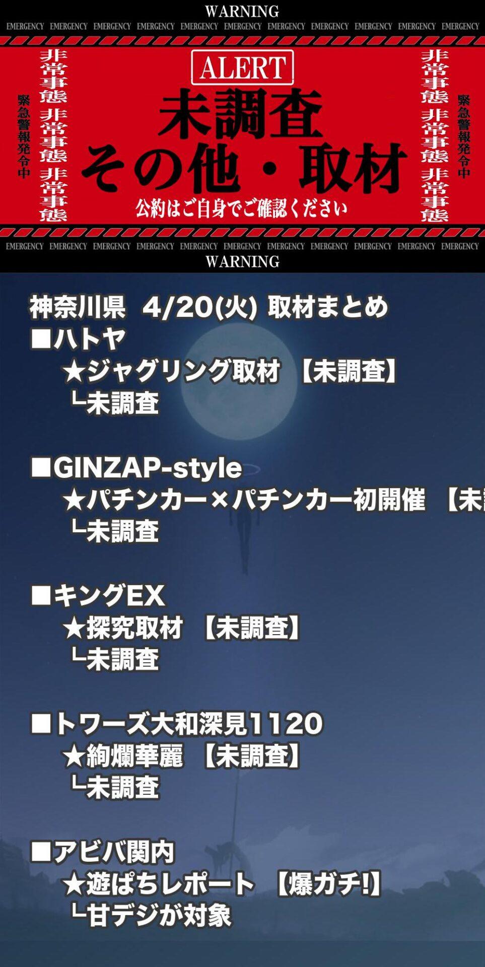 神奈川県_2021-04-20_未調査_パチンコ・パチスロ