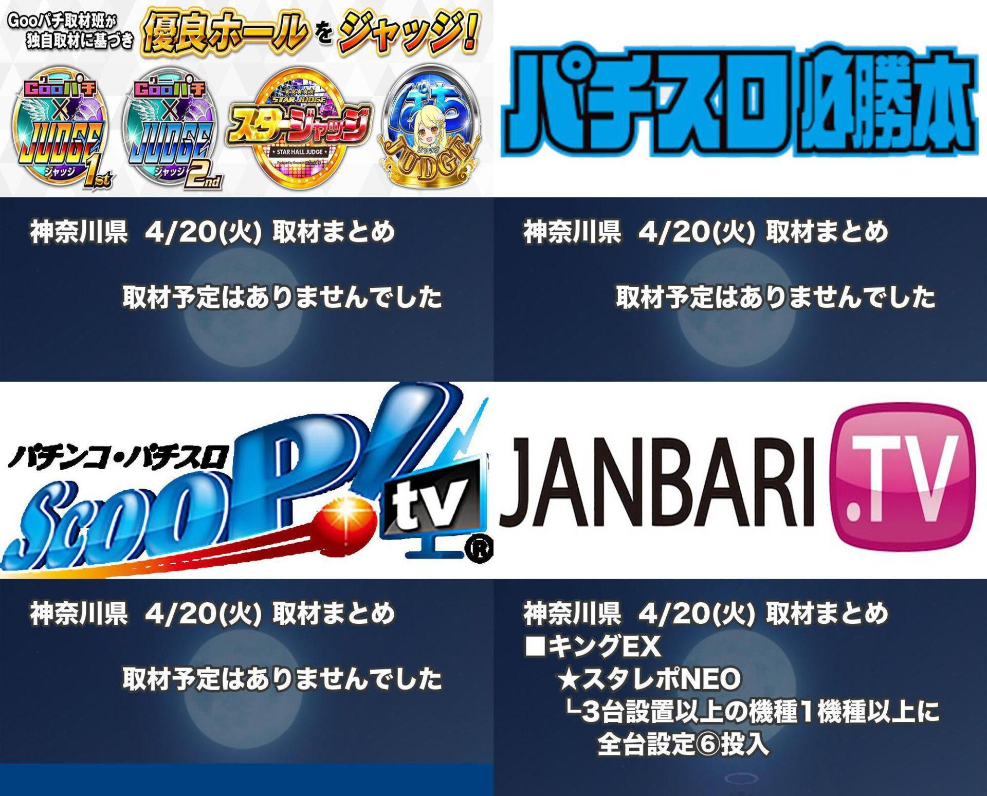 神奈川県_2021-04-20_パチンコ・パチスロ