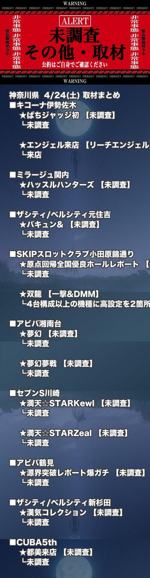 神奈川県_2021-04-24_未調査_パチンコ・パチスロ