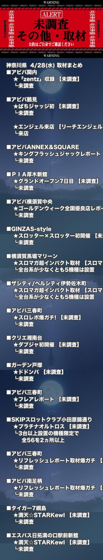 神奈川県_2021-04-28_未調査_パチンコ・パチスロ