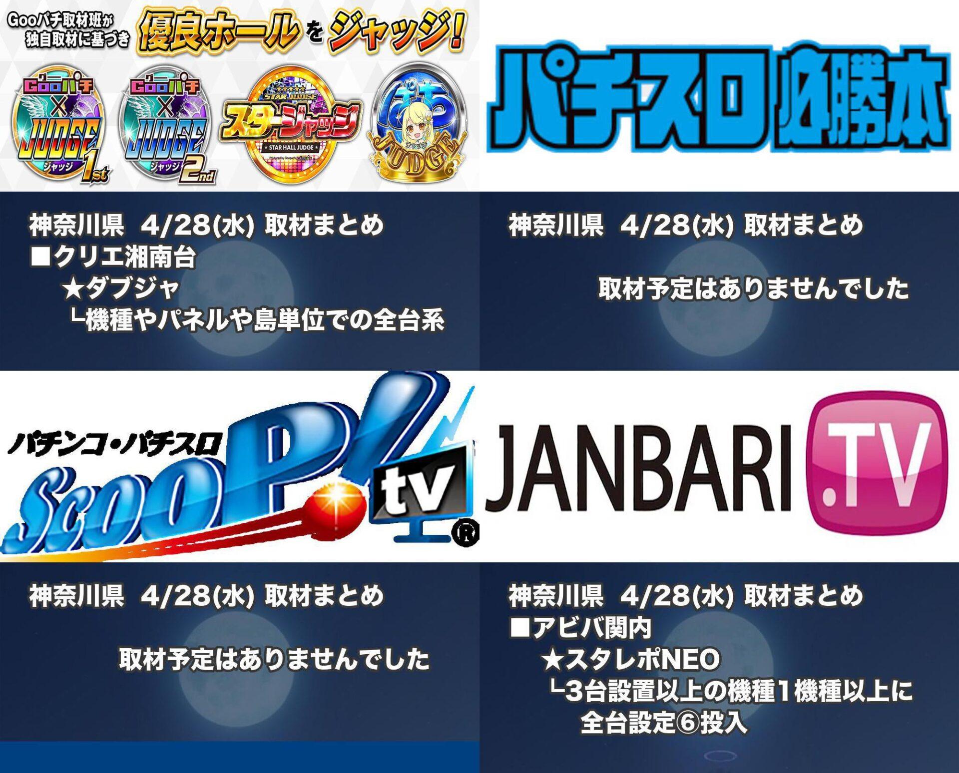 神奈川県_2021-04-28_パチンコ・パチスロ