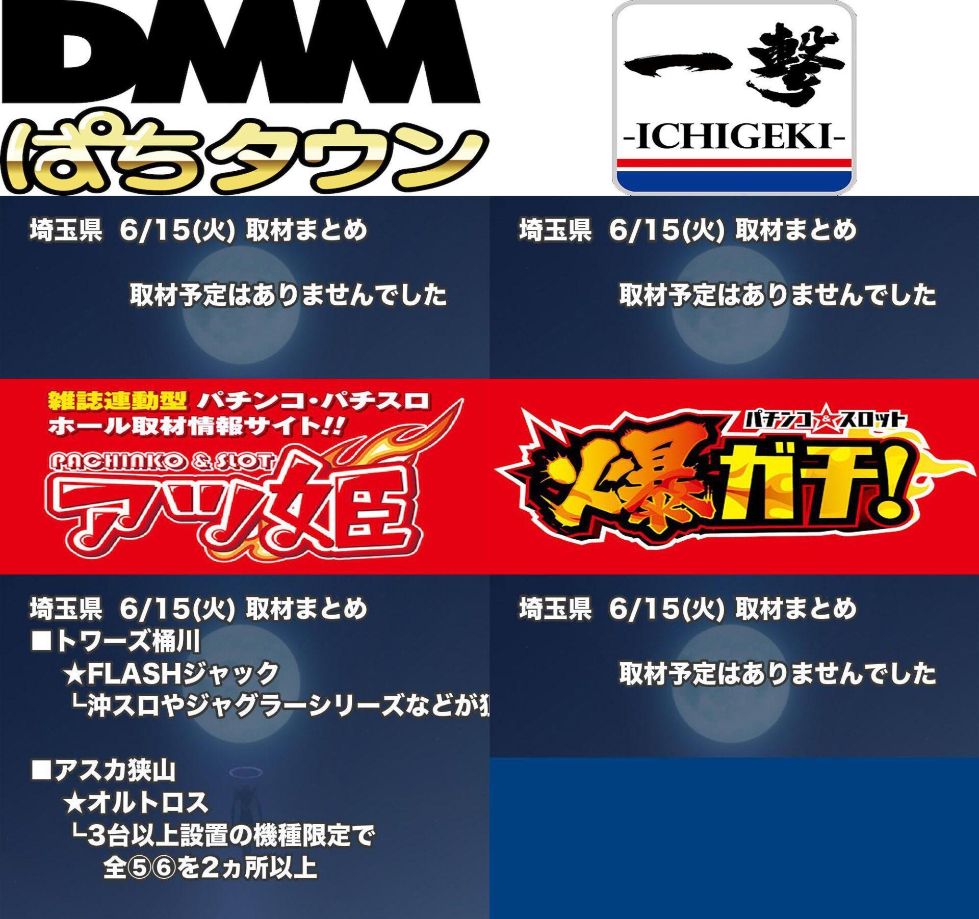 埼玉県_2021-06-15_パチンコ・パチスロ_イベント