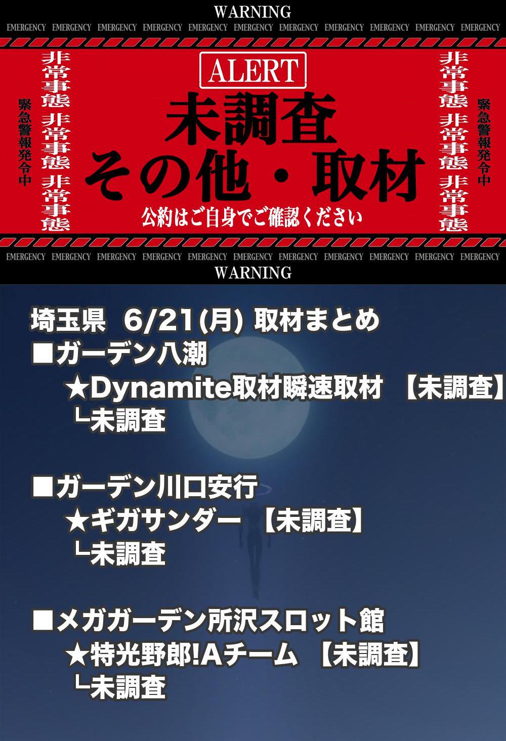 埼玉県_2021-06-21_未調査_パチンコ・パチスロ