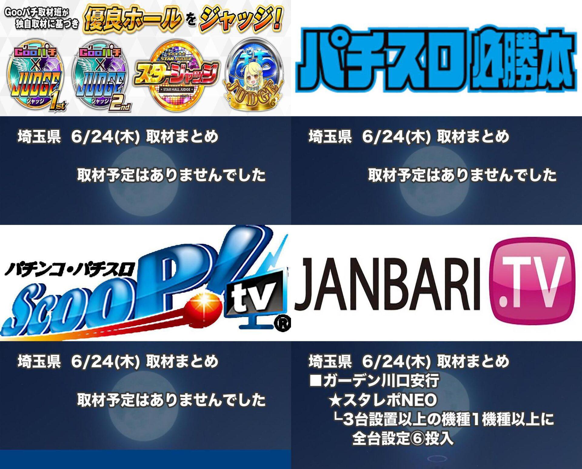 埼玉県_2021-06-24_パチンコ・パチスロ_イベント