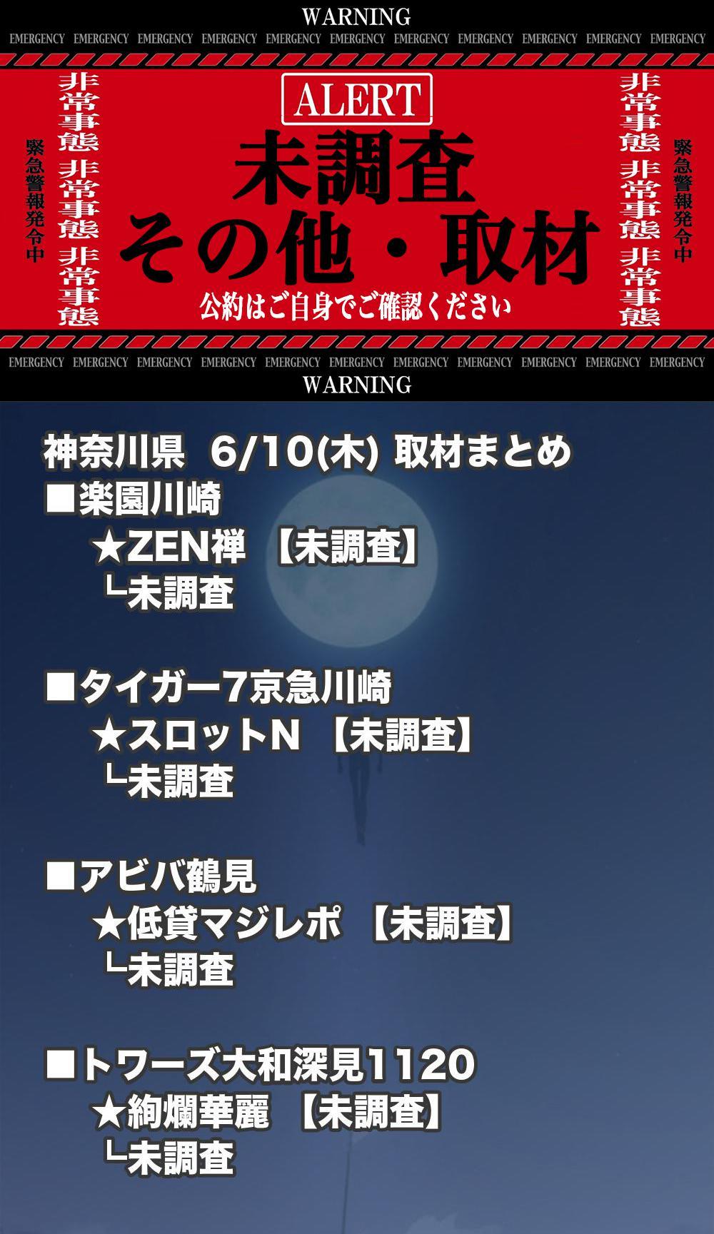 神奈川県_2021-06-10_未調査_パチンコ・パチスロ