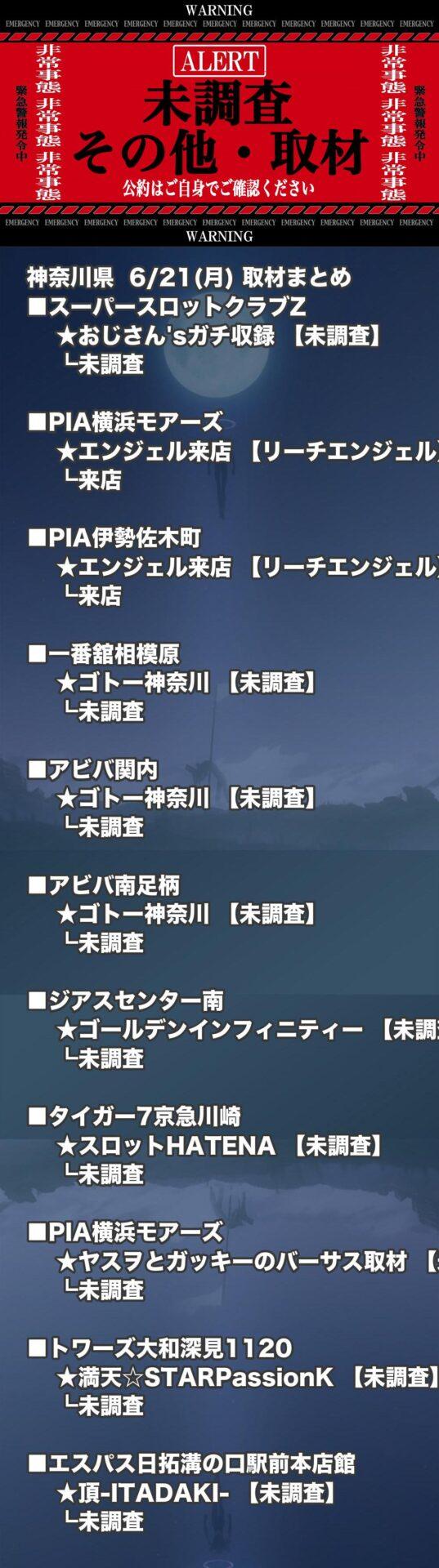 神奈川県_2021-06-21_未調査_パチンコ・パチスロ