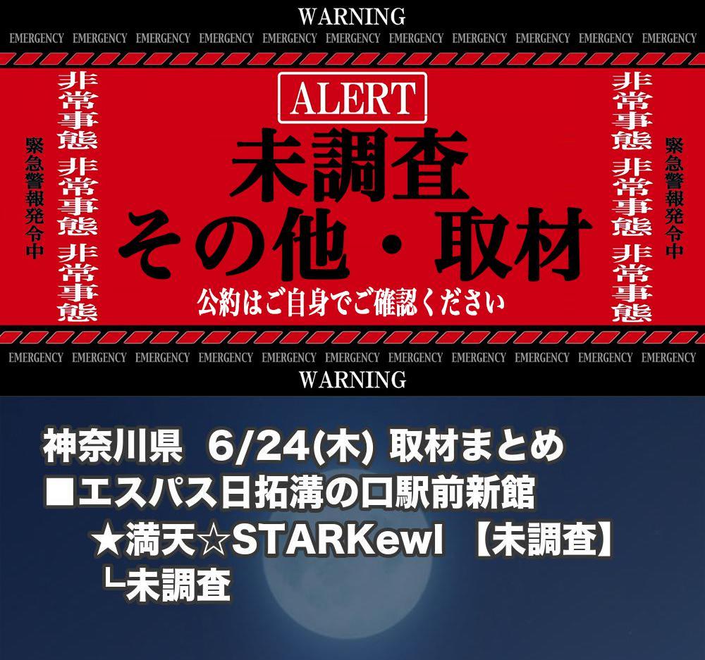 神奈川県_2021-06-24_未調査_パチンコ・パチスロ