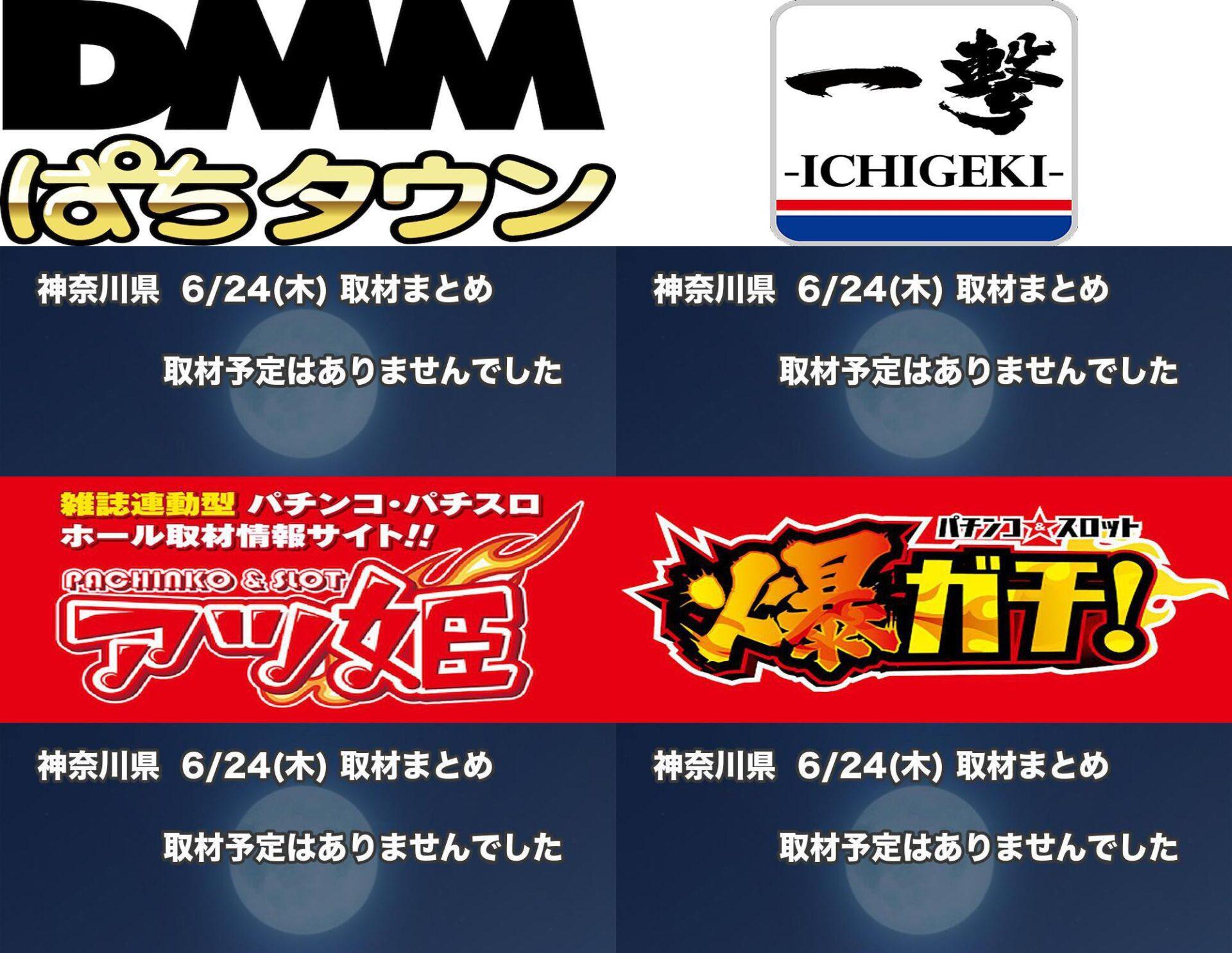神奈川県_2021-06-24_パチンコ・パチスロ_イベント