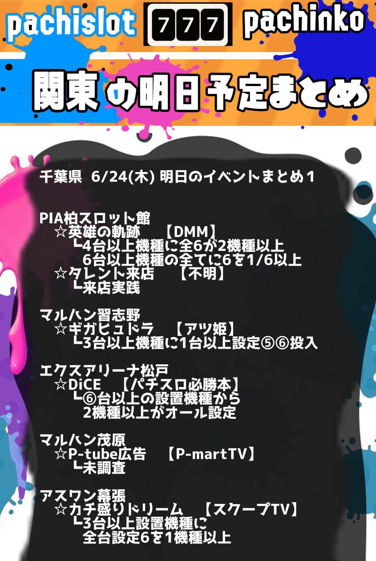 千葉県_2021-06-24_パチンコ・パチスロ_イベント