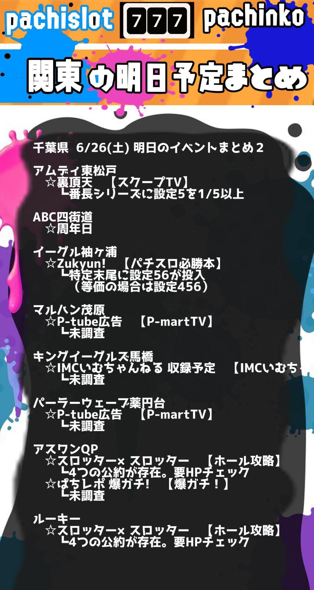 千葉県_2021-06-26_パチンコ・パチスロ_イベント