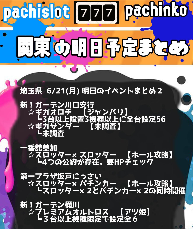 埼玉県_2021-06-21_パチンコ・パチスロ_イベント