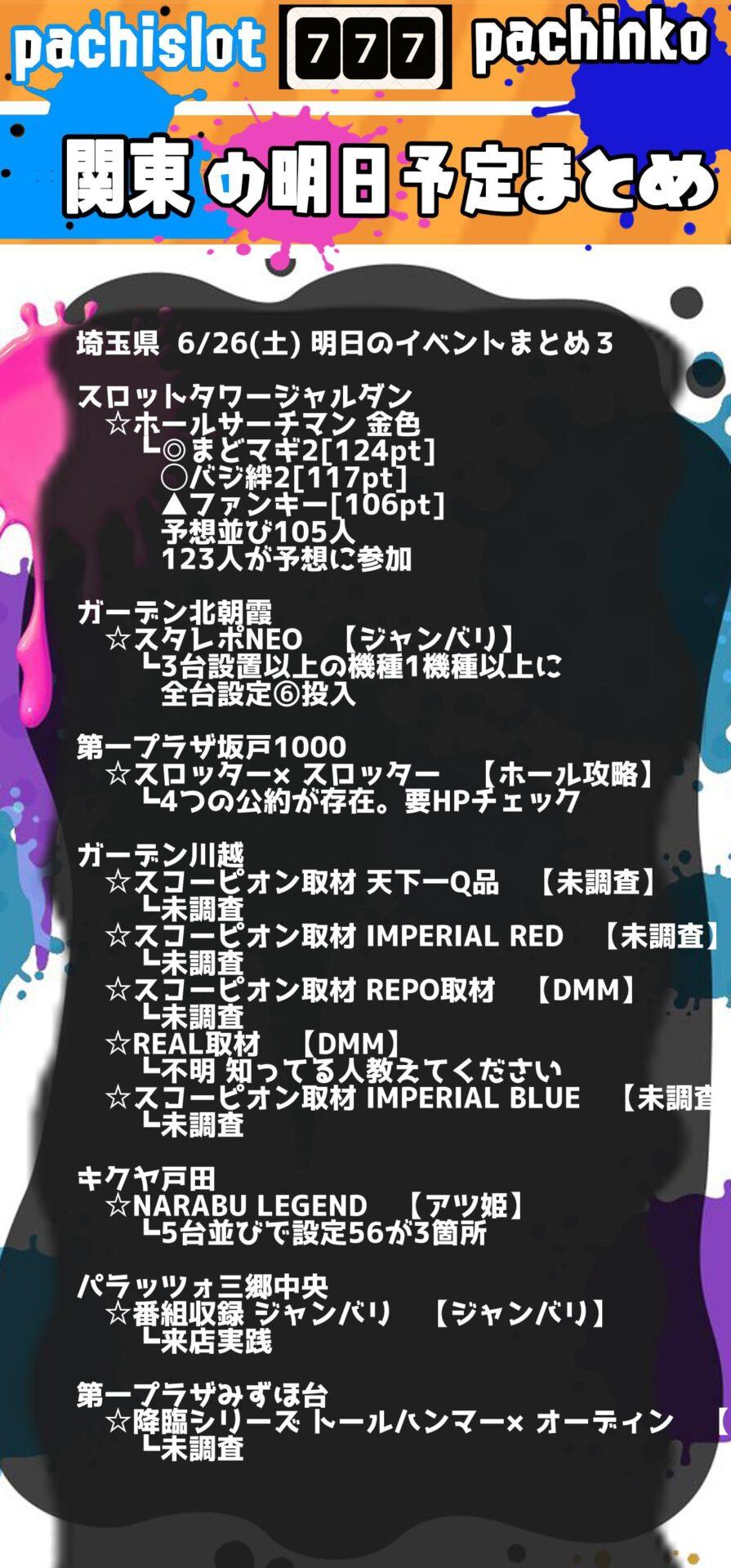 埼玉県_2021-06-26_パチンコ・パチスロ_イベント