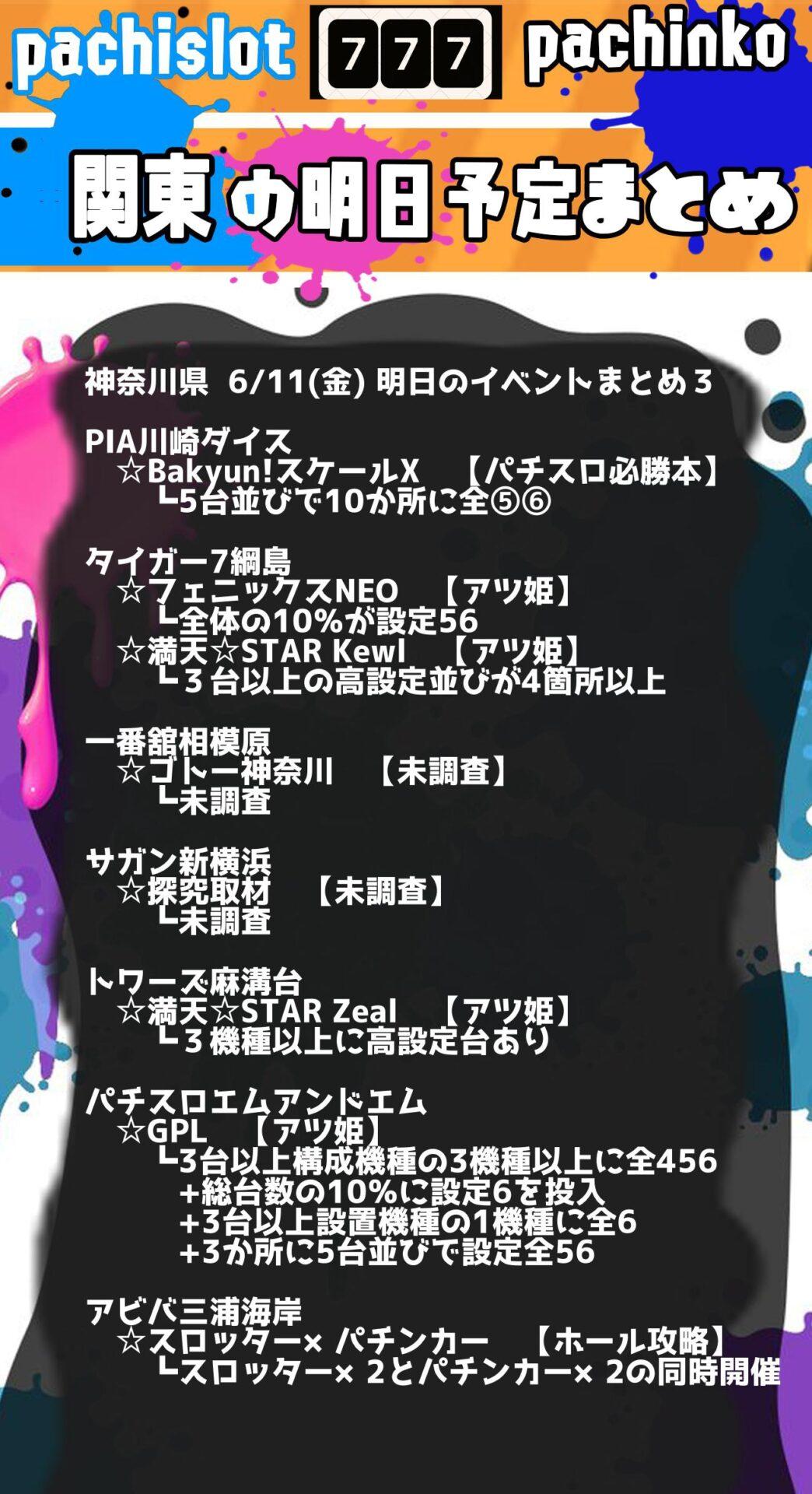 神奈川県_2021-06-11_パチンコ・パチスロ_イベント