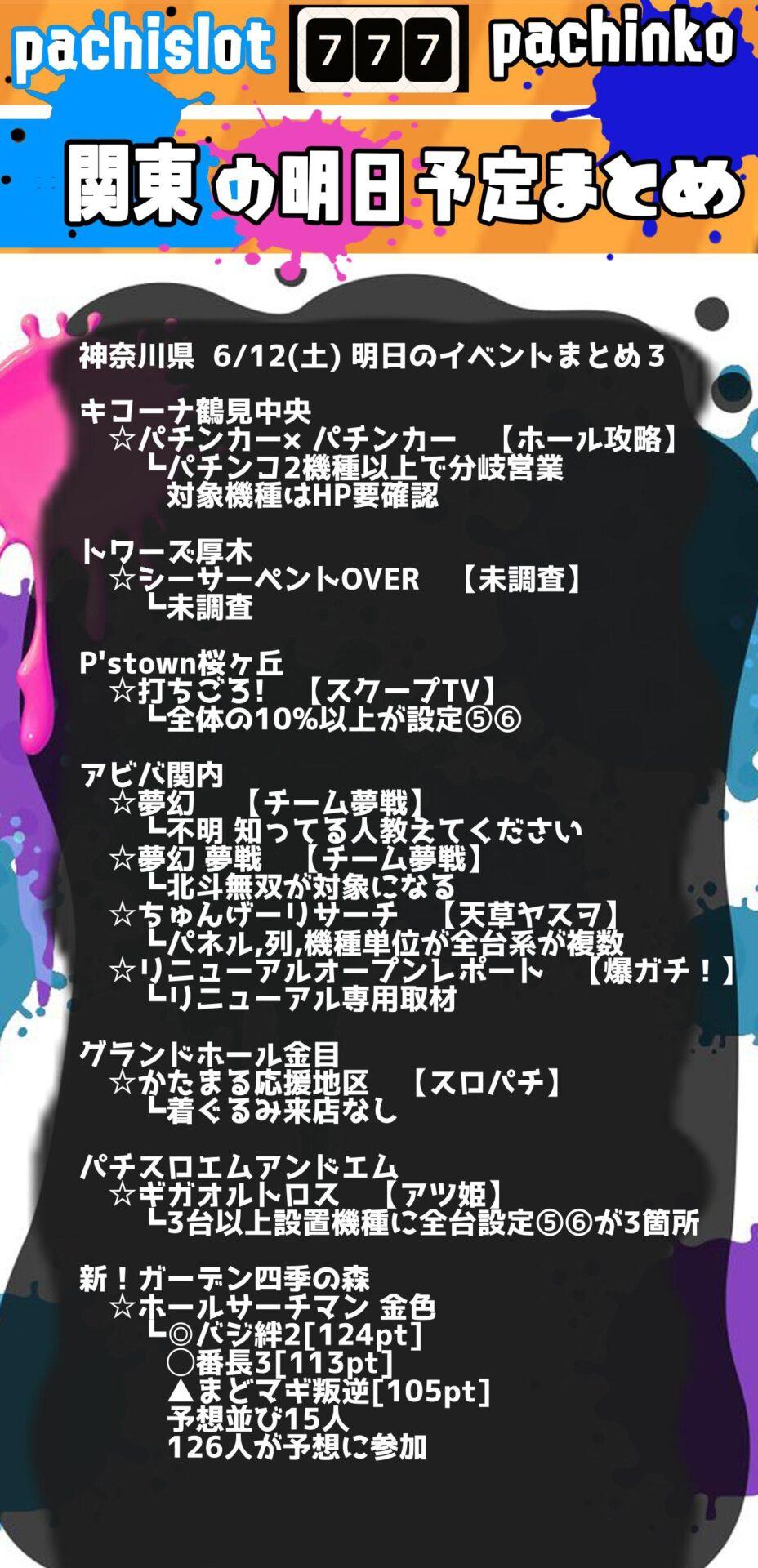 神奈川県_2021-06-12_パチンコ・パチスロ_イベント