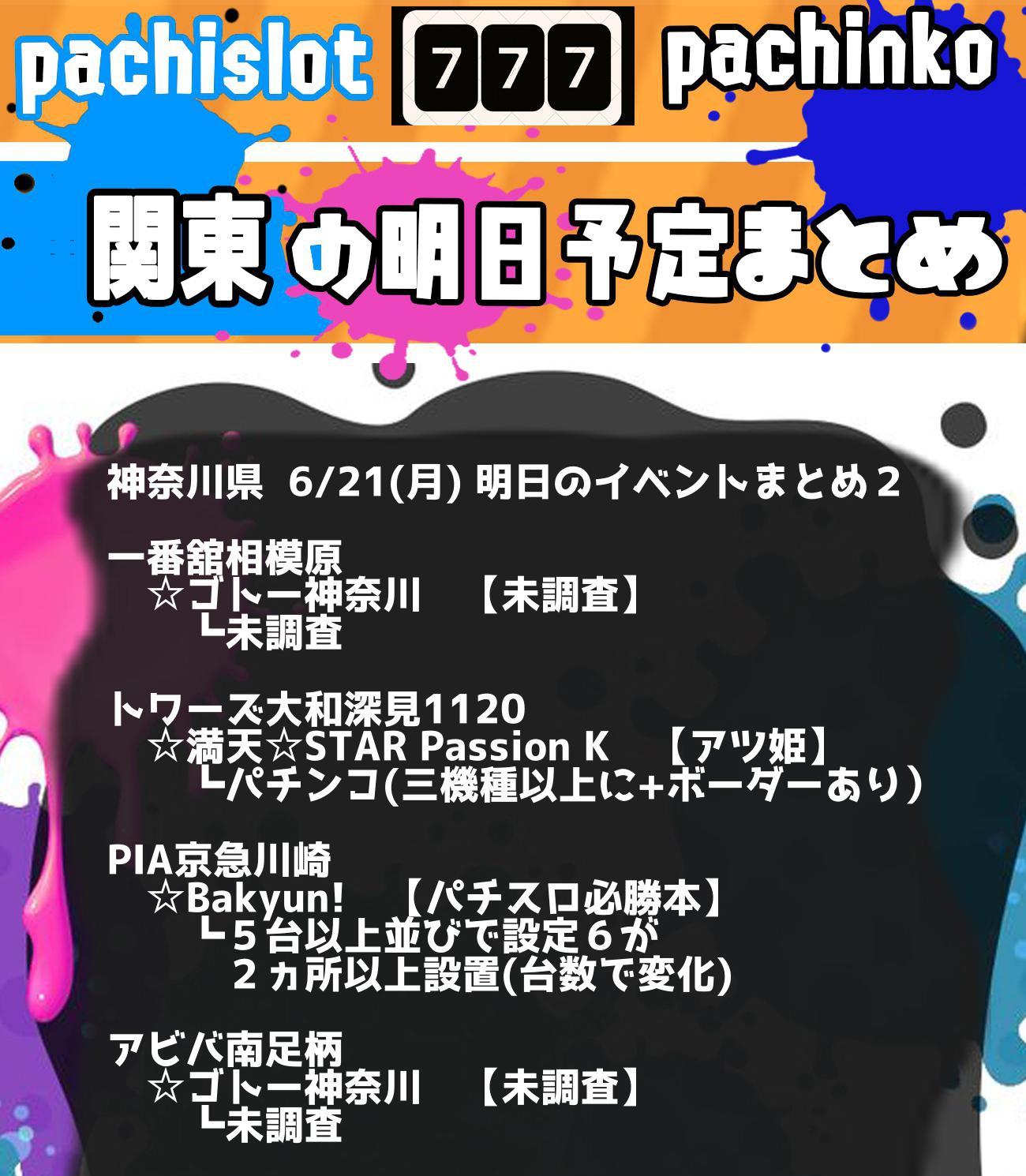 神奈川県_2021-06-21_パチンコ・パチスロ_イベント
