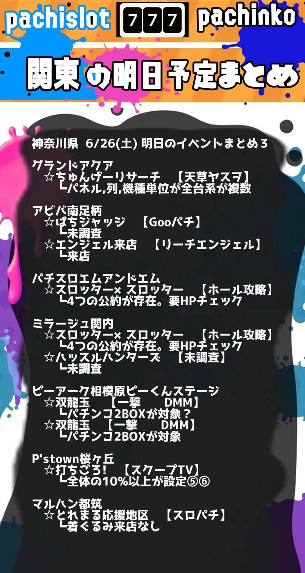 神奈川県_2021-06-26_パチンコ・パチスロ_イベント