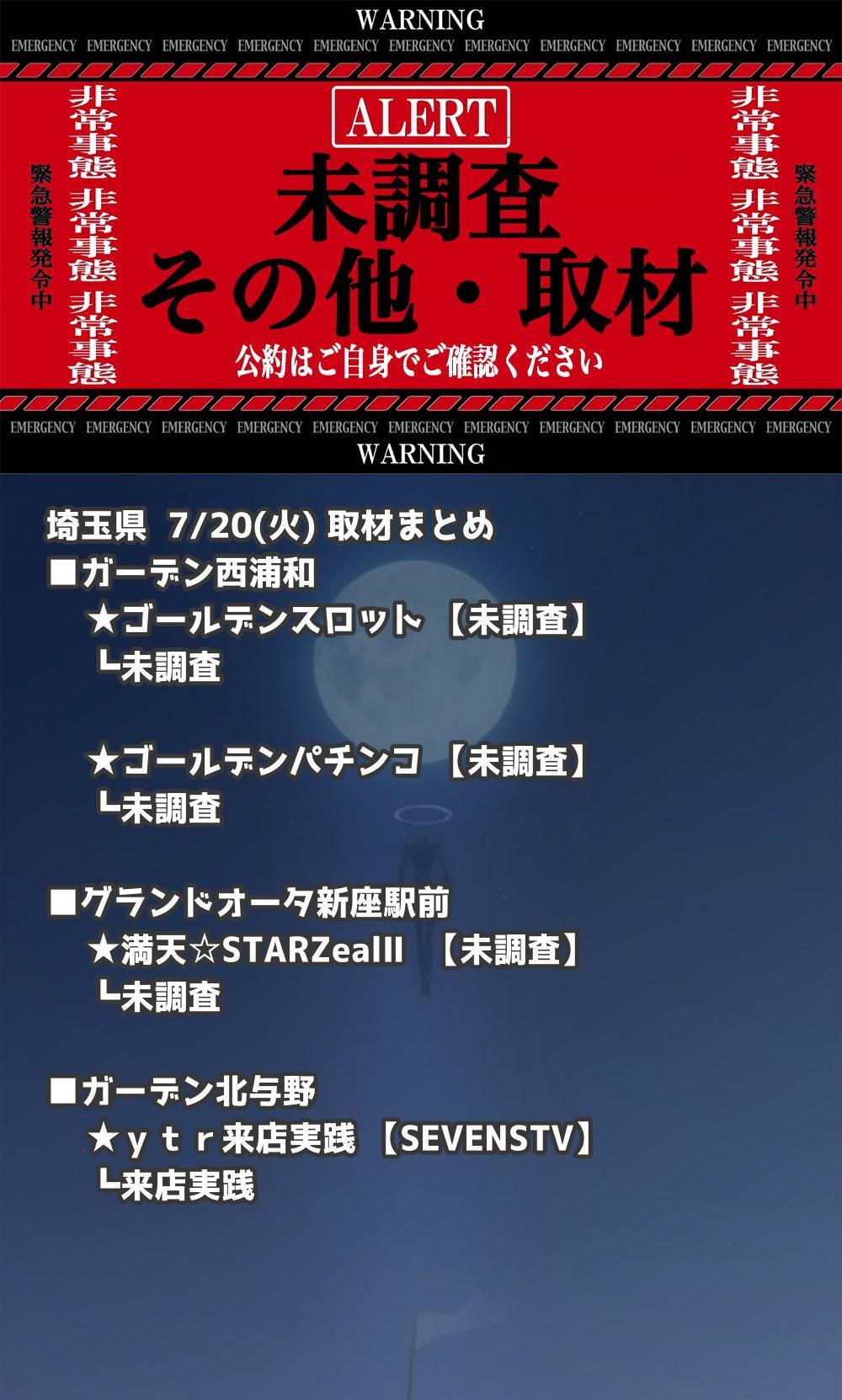 埼玉県_2021-07-20_未調査_パチンコ・パチスロ