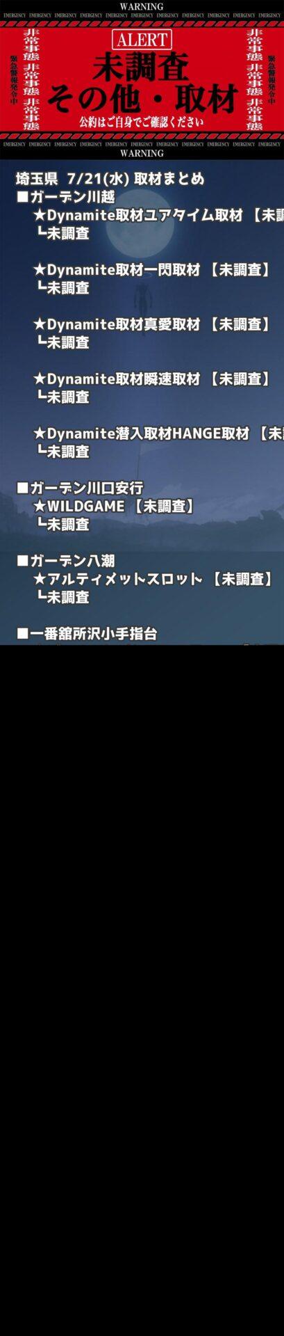 埼玉県_2021-07-21_未調査_パチンコ・パチスロ