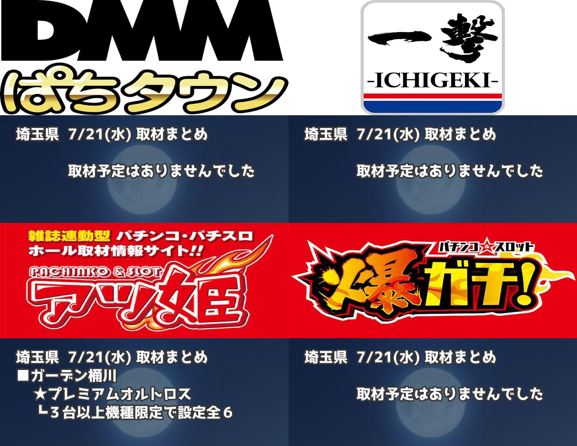 埼玉県_2021-07-21_パチンコ・パチスロ_イベント