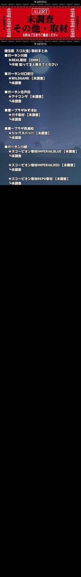 埼玉県_2021-07-23_未調査_パチンコ・パチスロ