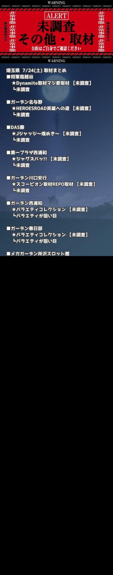埼玉県_2021-07-24_未調査_パチンコ・パチスロ