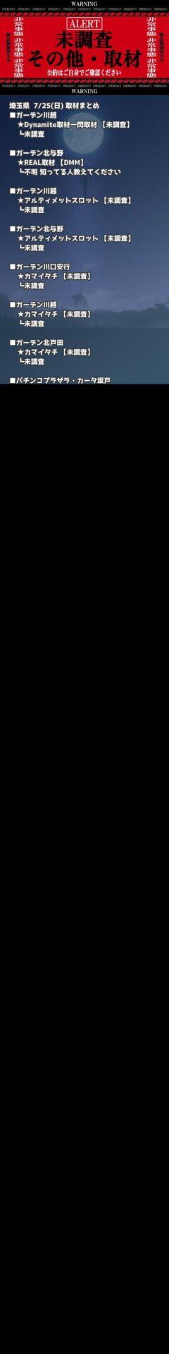 埼玉県_2021-07-25_未調査_パチンコ・パチスロ