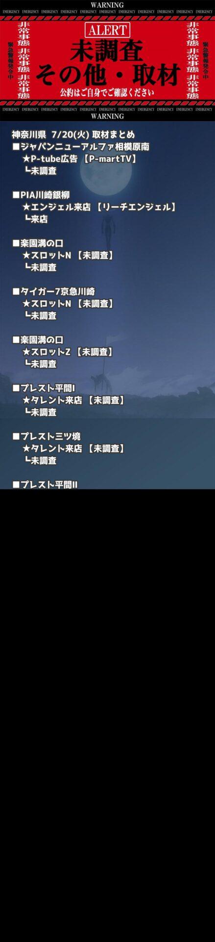 神奈川県_2021-07-20_未調査_パチンコ・パチスロ