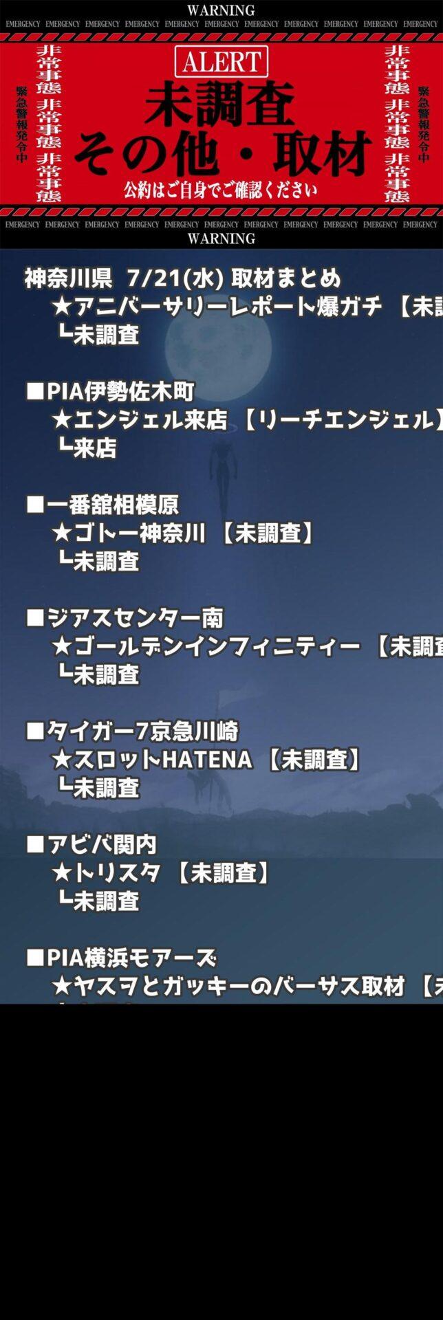 神奈川県_2021-07-21_未調査_パチンコ・パチスロ