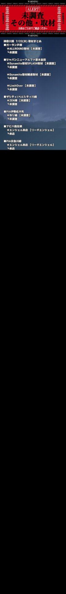 神奈川県_2021-07-22_未調査_パチンコ・パチスロ
