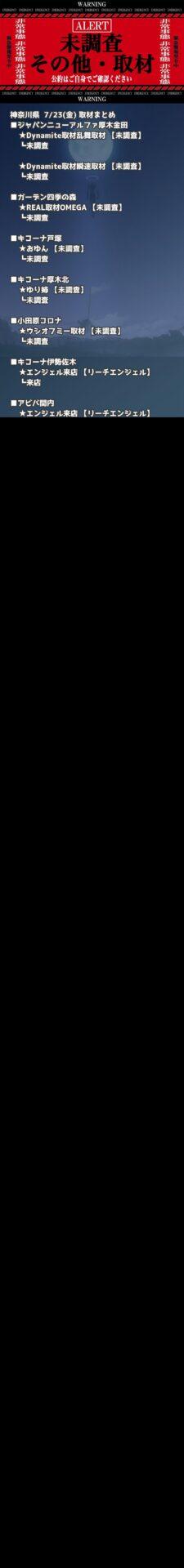 神奈川県_2021-07-23_未調査_パチンコ・パチスロ