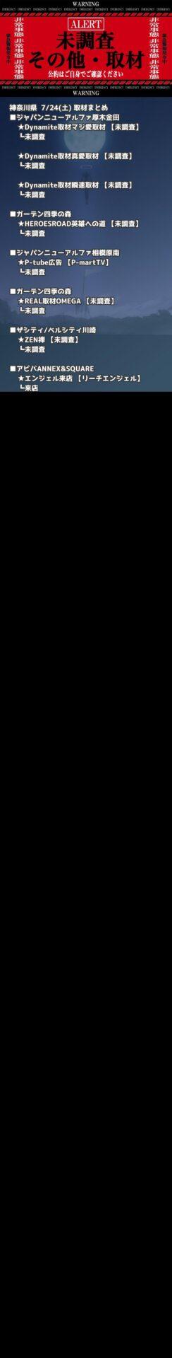 神奈川県_2021-07-24_未調査_パチンコ・パチスロ