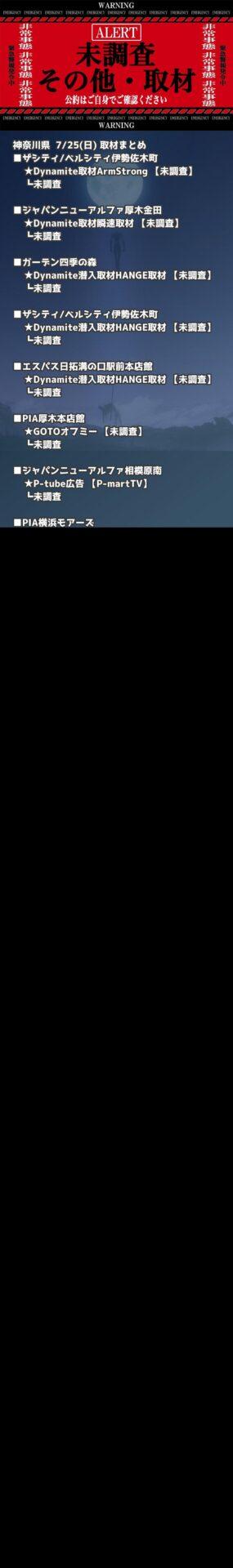 神奈川県_2021-07-25_未調査_パチンコ・パチスロ