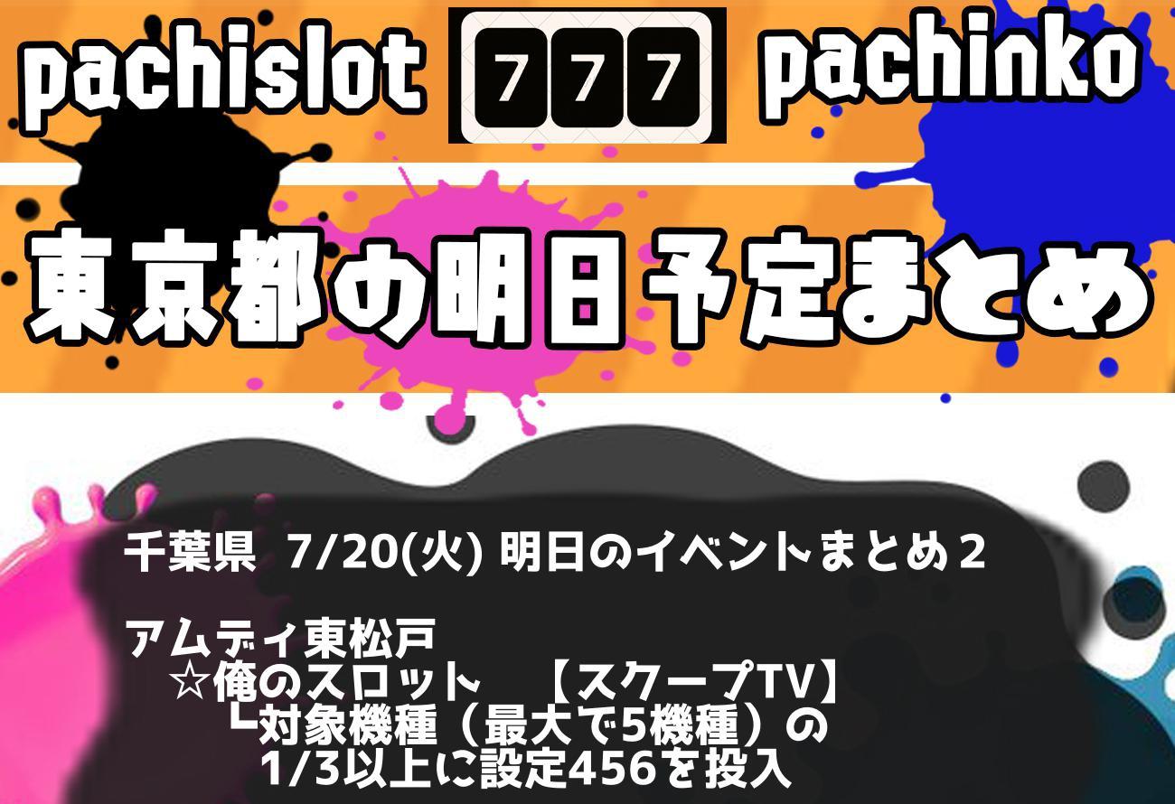 千葉県_2021-07-20_パチンコ・パチスロ_イベント