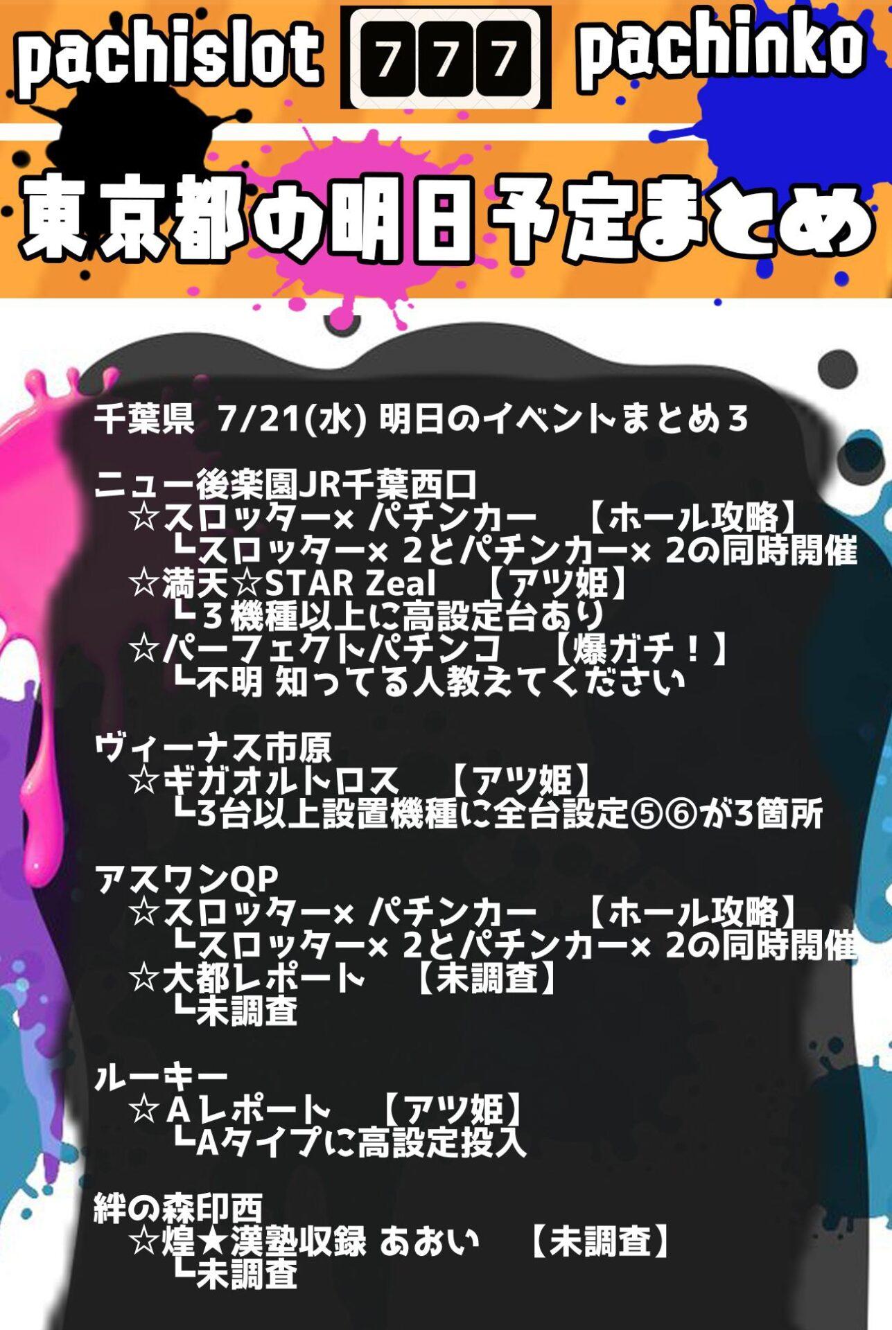 千葉県_2021-07-21_パチンコ・パチスロ_イベント