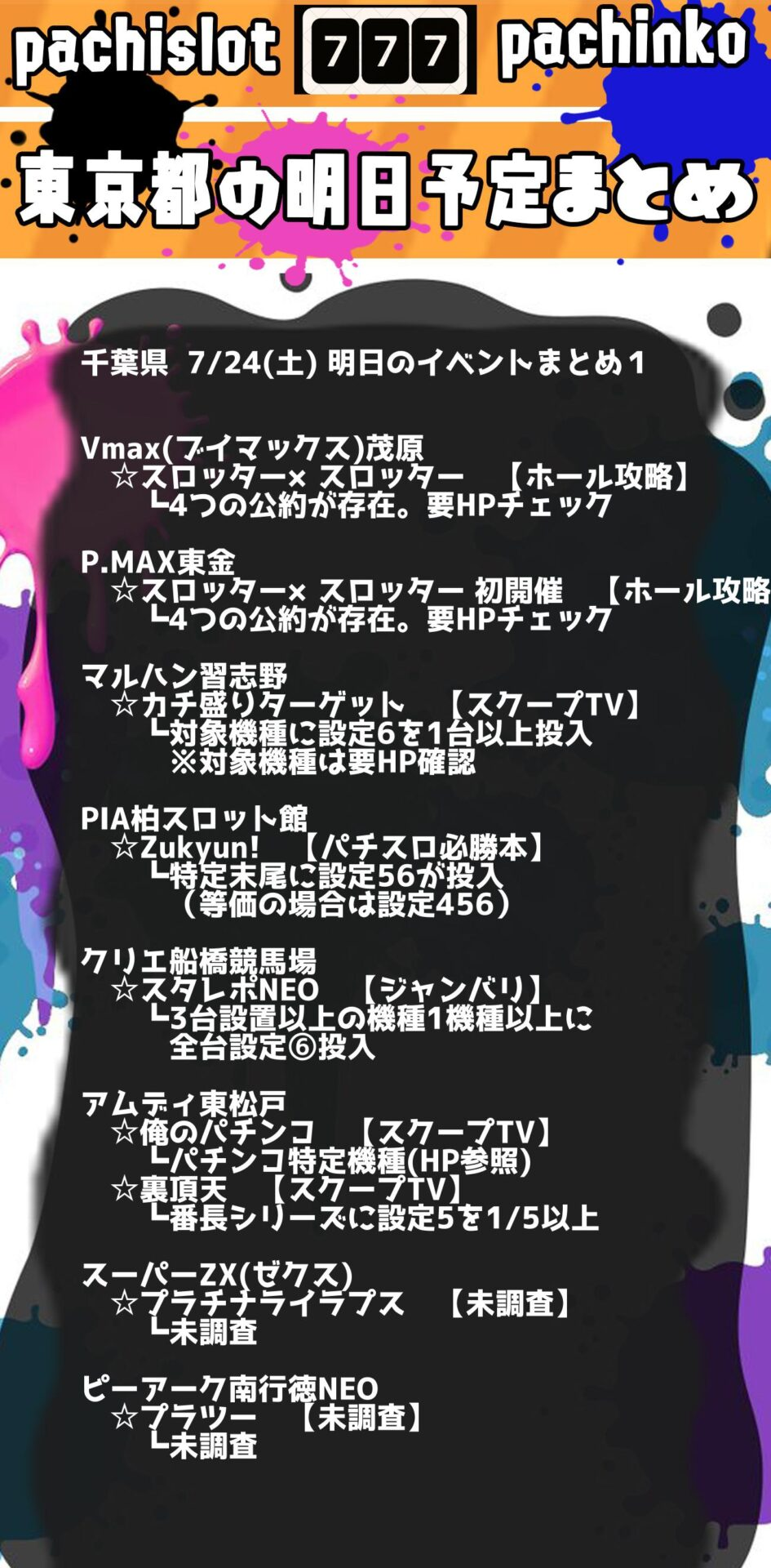 千葉県_2021-07-24_パチンコ・パチスロ_イベント