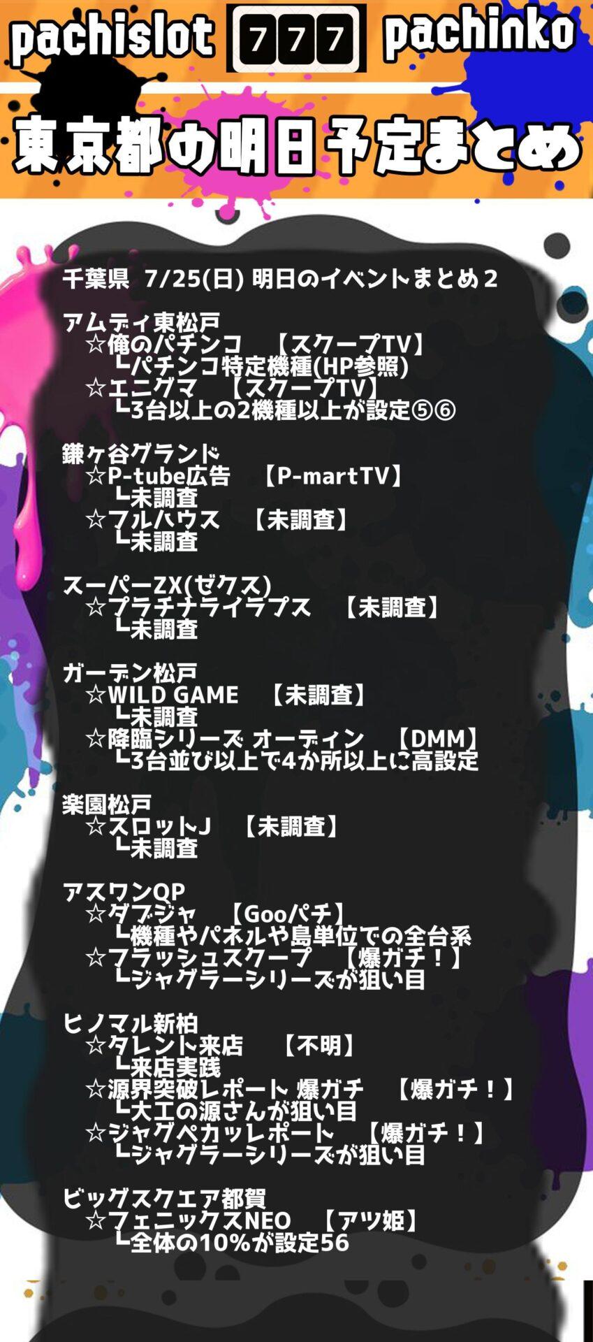 千葉県_2021-07-25_パチンコ・パチスロ_イベント