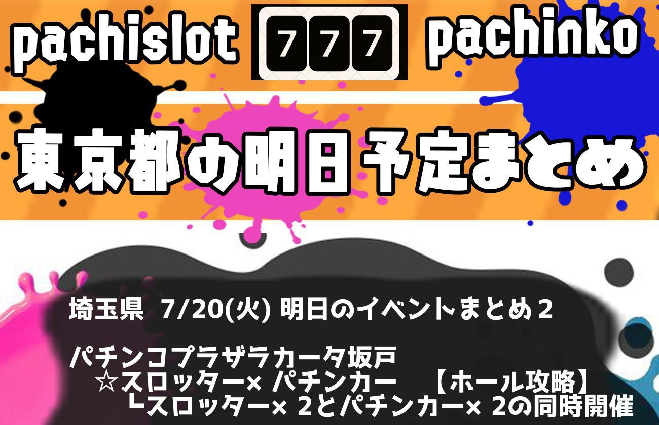 埼玉県_2021-07-20_パチンコ・パチスロ_イベント